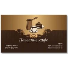 Визитки 100 шт для кафе, ресторанов – Дом кофе