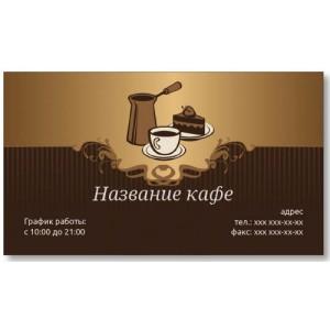 Візитки 100 шт для кафе, ресторанів - Дім кави