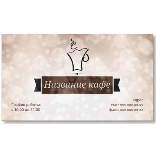 Как правильно оформить визитные карточки кафе фото