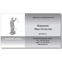 Візитки 100 шт Адвоката, юриста - Суддя