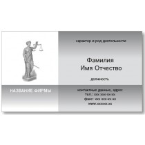 Визитки 100 шт Адвоката, юриста – Судья