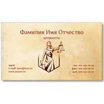 Візитки 100 шт адвоката, юриста - Юрист-1