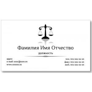 Визитки юриста, адвоката