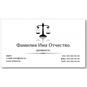 Візитки юриста, адвоката