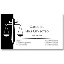 Візитки 100 шт адвоката, юриста - Юрист-3