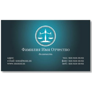 Визитки 100 шт адвоката, юриста – Юрист-5