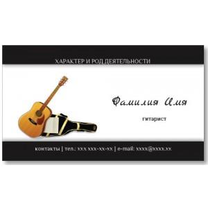Визитки 100 шт музыканта, гитариста – Гитара