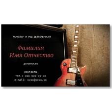 Візитки 100 шт музиканта, гітариста - Електрогітара