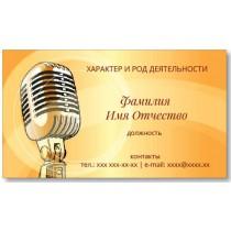 Візитки 100 шт музиканта, діджея - Мікрофон