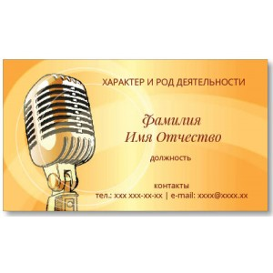 Визитки 100 шт музыканта, диджея – Микрофон