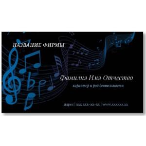 Визитки 100 шт музыканта, диджея – Ноты на чёрном фоне