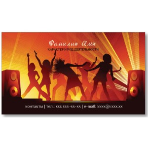 Визитки 100 шт музыканта, диджея – Party Party