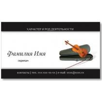Візитки 100 шт музиканта - Скрипка