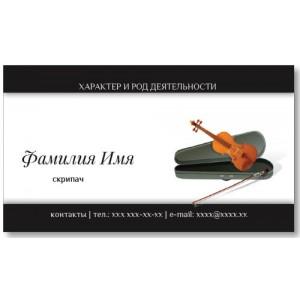 Визитки 100 шт музыканта – Скрипка