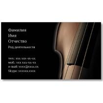 Візитки 100 шт музиканта, діджея - Струнні музичні інструменти