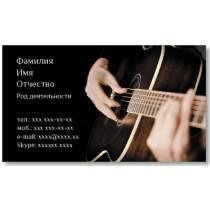 Візитки 100 шт музиканта, діджея - Гітарист