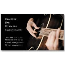 Визитки 100 шт музыканта, диджея – Гитарист