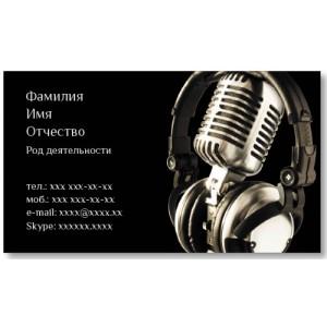Визитки 100 шт музыканта, диджея – Ретромикрофон