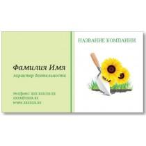 Візитки 100 шт флориста, озеленювача - Посадка рослин