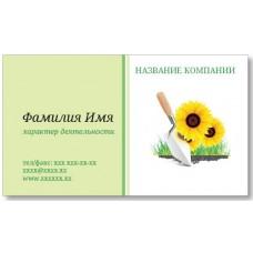 Визитки 100 шт флориста, озеленителя – Посадка растений