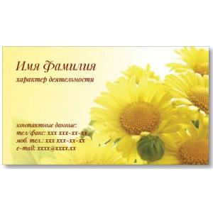Визитки 100 шт флориста, озеленителя – Жёлтые ромашки