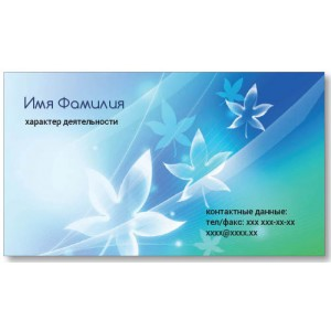 Визитки 100 шт флориста, озеленителя – Звезды