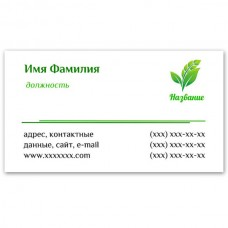 Визитки 100 шт флориста, озеленителя #3