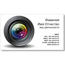 Візитки 100 шт фотографа, відеооператора - Об'єктив