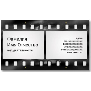 Визитки 100 шт фотографа, видеооператора – Фотоплёнка