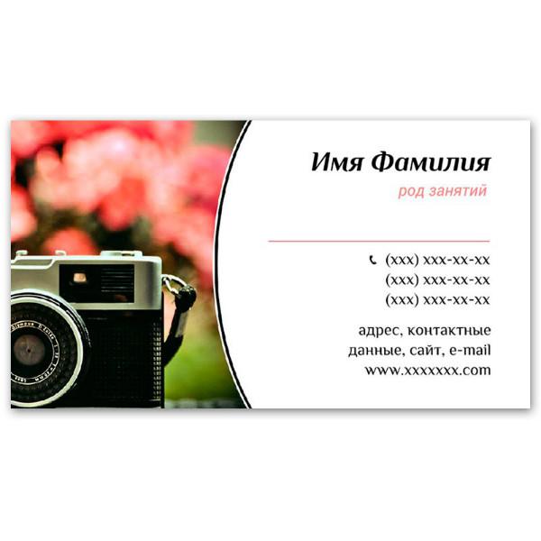 Шаблон визитки фотоателье