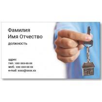 Візитки 100 шт ріелтора, фахівця з нерухомості - Ключі від квартири