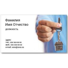 Визитки 100 шт риэлтора, специалиста по недвижимости – Ключи от квартиры