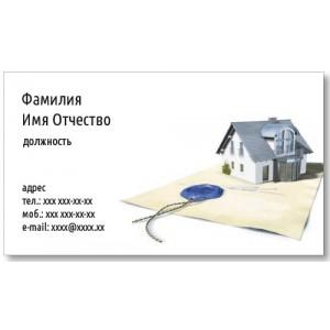 Визитки 100 шт риэлтора, специалиста по недвижимости – Котедж