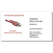 Визитки 100 шт для специалиста по ремонту, строителя – Ключ