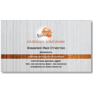 Визитки 100 шт для специалиста по ремонту, строителя – Строители