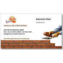Візитки 100 шт для фахівця з ремонту, будівельника - Цегла