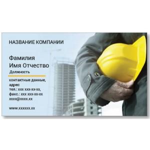 Визитки 100 шт для специалиста по ремонту, строителя – Строительные работы