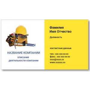Визитки 100 шт для специалиста по ремонту, строителя – Строительные работы, ремонт