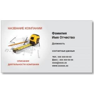 Визитки 100 шт для специалиста по ремонту, строителя – Рулетка