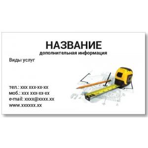 Визитки 100 шт для специалиста по ремонту, строителя – Проектные работы