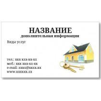 Візитки 100 шт для фахівця з ремонту, будівельника - Проектні роботи під ключ