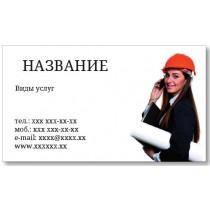 Візитки 100 шт для фахівця з ремонту, будівельника - Проекти