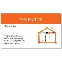 Візитки 100 шт для фахівця з ремонту, будівельника - Проекти будь-якої складності