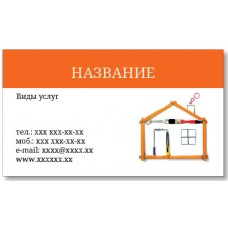 Визитки 100 шт для специалиста по ремонту, строителя – Проекты любой сложности
