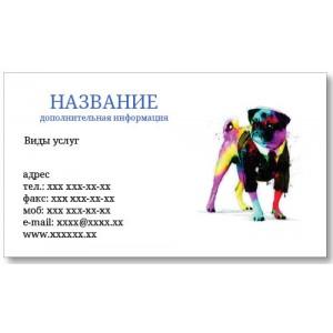 Визитки 100 шт для работников сферы услуг – Дизайнерская собака