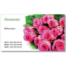 Визитки 100 шт – Цветочный магазин Розы