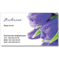 Визитки 100 шт – Цветочный магазин