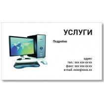 Візитки 100 шт - Комп'ютерні послуги