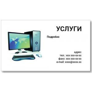 Визитки 100 шт – Компьютерные услуги