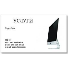 Визитки 100 шт для работников сферы услуг – Компьютер
